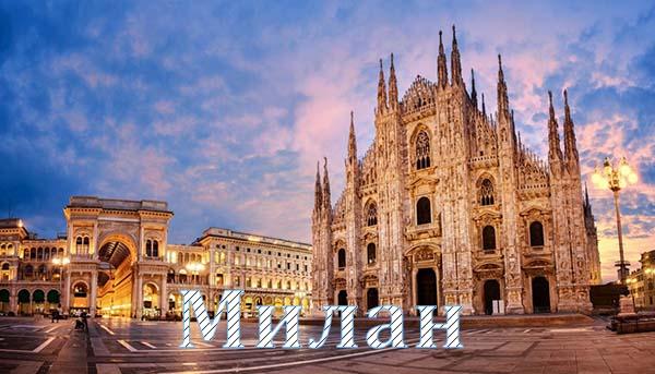Милан фото
